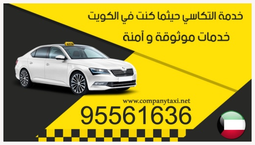 تكاسي الكويت الجابرية