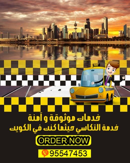 خدمة سريعة تاكسي الجابرية