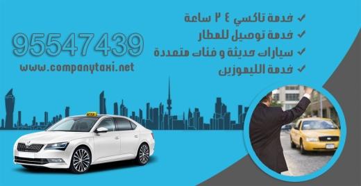 تاكسي السالمية الكويت