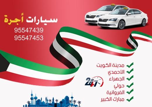 تاكسي الجابرية الكويت