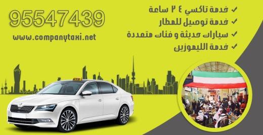 تاكسي حولي الكويت